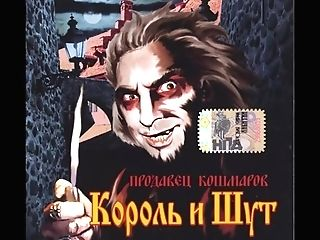 """Король и Шут"" 2006 - Продавец Кошмаров."